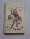 Купить книгу Лонгфелло Г. - Песнь о Гайавате