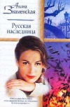 купить книгу Знаменская Алина - Русская наследница