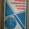 Купить книгу Саврасова С. М.; Ястребинецкий Г. А. - Упражнения по планиметрии на готовых чертежах