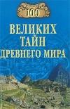 Купить книгу Непомнящий, Н. Н. - 100 великих тайн древнего мира
