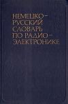 Янкельсон И. С. и ко. - Немецко–русский словарь по радиоэлектронике