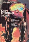 Купить книгу Э. М. Каструбин - Ключ к тайнам мозга