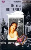 купить книгу Нестерова Н. - Выйти замуж