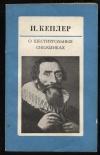 Кеплер И. - О шестиугольных снежинках.