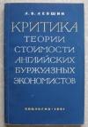 Купить книгу Левшин - Критика теории стоимости английских буржуазных экономистов