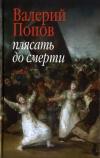 Купить книгу Валерий Попов - Плясать до смерти