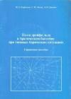 Купить книгу Горбунов Ю. А., Лосев С. М., Дымент Л. Н. - Поля дрейфа льда в Арктическом бассейне при типовых барических ситуациях. Справочное пособие (CD-ROM)