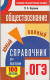 Купить книгу Баранов, Н.А. - Обществоведение: Новый полный справочник для подготовки к ОГЭ