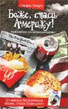 Купить книгу С. Кларк - Боже, спаси Америку! Наблюдая за американцами