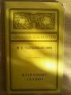 Купить книгу Салтыков - Щедрин М. Е. - Избранные сказки