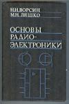 Купить книгу Ворсин Н. Н., Ляшко М. Н. - Основы радиоэлектроники. Учебное пособие и