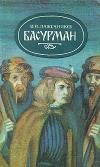 И. И. Лажечников - Басурман