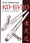 купить книгу Ролан Хаберзетцер - Ко-будо. Оружие Окинавы