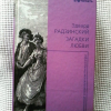 Купить книгу Радзинский Э. С. - Загадки любви