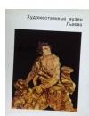 Григорий Островский - Художественные музеи Львова