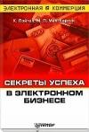 Купить книгу К. Пэйтел, М. П. Мак-Картни - Секреты успеха в электронном бизнесе