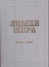 Купить книгу Кибрик, А.А. - Языки мира. Языки манде