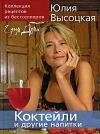 """Юлия Высоцкая - """"Коктейли и другие напитки"""""""