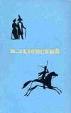 Купить книгу Задонский, Н. - Избранные произведения в 2 томах