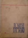 Купить книгу Прытков, В.А. - Любимые русские художники