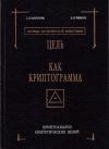 Купить книгу С. П. Расторгуев, В. Н. Чибисов - Цель, как криптограмма. Криптоанализ синтетических целей