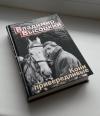 Купить книгу Высоцкий - Кони привередливые