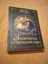 Купить книгу Мусский И. А. - Знаменитые супружеские пары