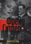 Купить книгу Готт Грюсс - Фрейд Гитлер и палач и его тень