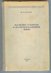 Красюк Н. П. - Магнитные усилители и магнитно-насыщенные зонды. Л., 1955, обычный формат, твердый переплет, 180 с. отпечатано для внутреннего пользования управлением военно-морских учебных заведений, в продажу не поступало.