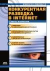 Купить книгу Дудихин В. В., Дудихина О. В. - Конкурентная разведка в Internet