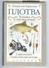 Купить книгу Баранчук В. - Плотва. Техника и тактика ловли. Современные и классические методы.