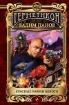 Купить книгу Вадим Панов - Красные камни белого.
