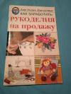 Купить книгу Ред. Ляхова К. А. - Как заработать: рукоделия на продажу