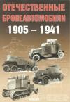 Купить книгу Солянкин А. Г., Павлов М. В., Павлов И. В., Желтов И. Г. - Отечественные бронеавтомобили 1905-1941