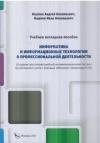 Купить книгу Ищенко, А.Н. - Информатика и информационные технологии в профессиональной деятельности
