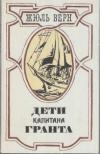 Купить книгу Верн Жюль - Дети капитана Гранта