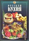 Купить книгу  - Русская кухня.