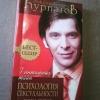 Купить книгу Курпатов А. В. - 7 интимных тайн. Психология сексуальности. Книга 1