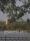 Купить книгу [автор не указан] - Фотоальбом Пушкино 2011. Фотоотчет о жизни города