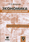 Купить книгу Васильева, Н.В. - Экономика. Основы потребительских знаний. 9 класс. Рабочая тетрадь