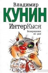 Купить книгу Владимир Кунин - ИнтерКыся. Возвращение из рая