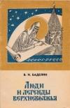 Купить книгу Баделин В. И. - Люди и легенды верхневолжья