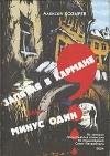 А. Козырев - Запятая в кармане, или Минус один