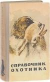 Купить книгу А. Малиновский, П. Мануйлов, В. Холостов - Справочник охотника