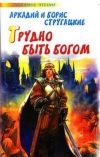 Стругацкие Аркадий и Борис - Трудно быть богом; Далекая радуга