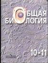 Купить книгу Беляев Д. К., Дымшиц Г. М. - Общая биология. 10-11 класс. Учебник