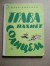 Купить книгу Илья Дворкин - Трава пахнет солнцем