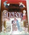 купить книгу Братья Гримм, Андерсен, русские народные сказки - Страна золотых сказок