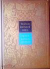 Купить книгу Сказки народов мира - Сказки народов Америки