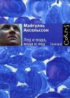 Купить книгу Майгулль Аксельссон - Лед и вода, вода и лед